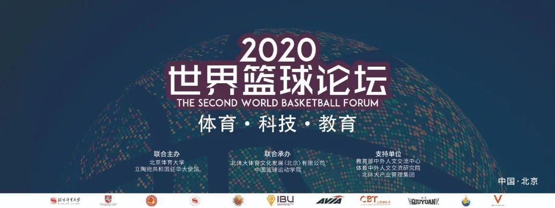 2020世界篮球论坛在京顺利开幕图片