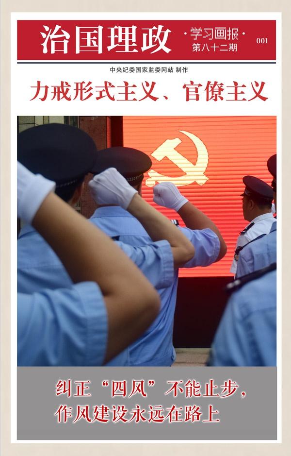 治国理政•学习画报82 | 力戒形式主义、官僚主义图片