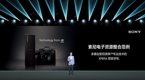 为速度而生 索尼发布Xperia 1Ⅱ和Xperia 5Ⅱ旗舰手机