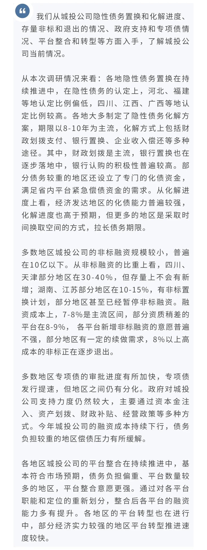 【产品】百家企业调研第5期(一)—城投公司调研总结