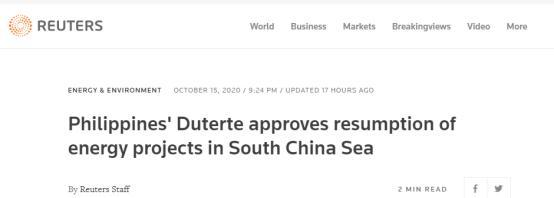 外媒:杜特尔特解除南海争议海域石油勘探禁令图片