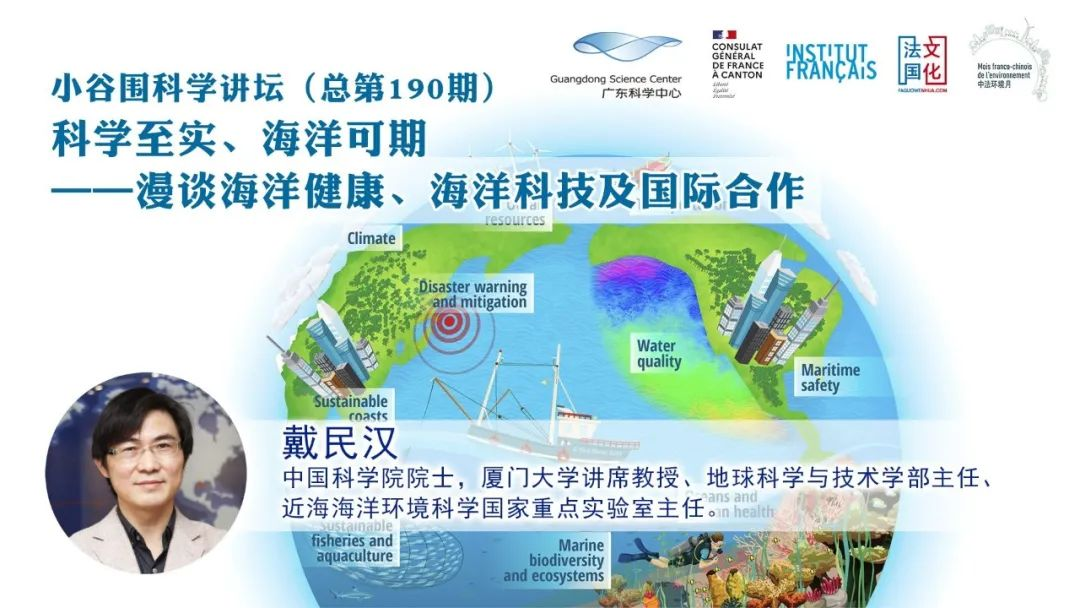 直播预告丨戴民汉院士中法环境月开幕演讲:科学至实,海洋可期