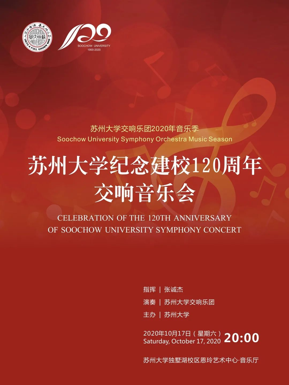 苏州大学纪念建校120周年交响音乐会将于今晚上演