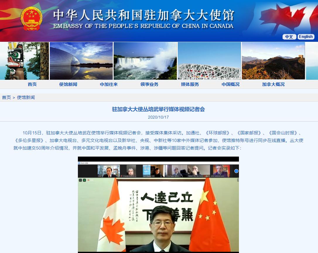 当前加中关系是否已经触底?中国驻加拿大大使回应图片