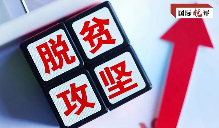 国际锐评:全球减贫为何赞许中国经验图片
