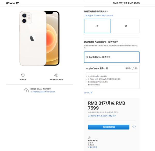 《【多彩联盟娱乐手机版登录】国人太给力:iPhone 12和iPhone 12 Pro的首批供货已经基本抢光》