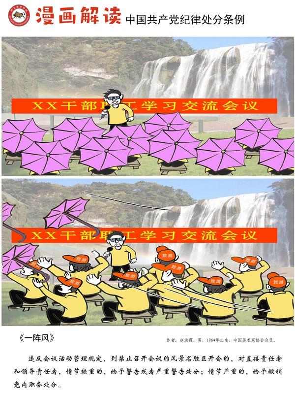 漫说党纪106 | 一阵风图片