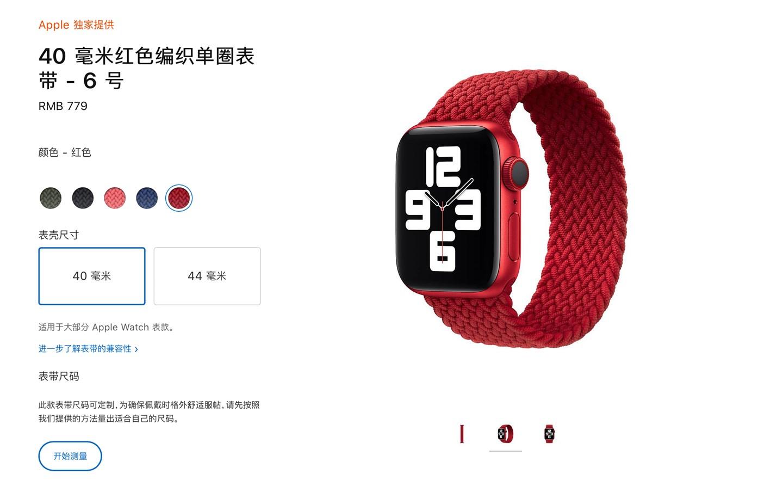 苹果 Apple Watch Series 6 单圈表带、编织单圈表带红色版本正式开售