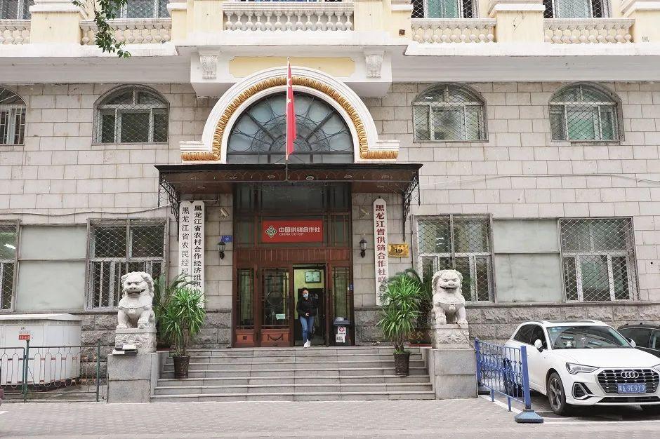 黑龙江省供销社建立于1948年,是中国最早的省级供销互助社。拍照/本刊记者 黄孝光