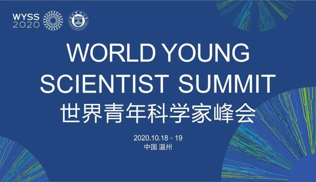 2020世界青年科学家峰会中外大学校长圆桌会召开图片