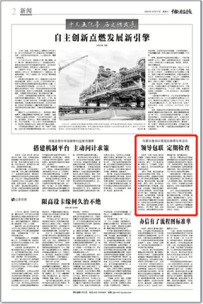 中国纪检监察报 | 内蒙古推动以案促改制度化常态化 领导包联 定期检查图片