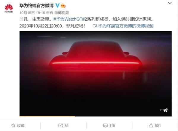 华为全新保时捷设计新品官宣!史上第一款