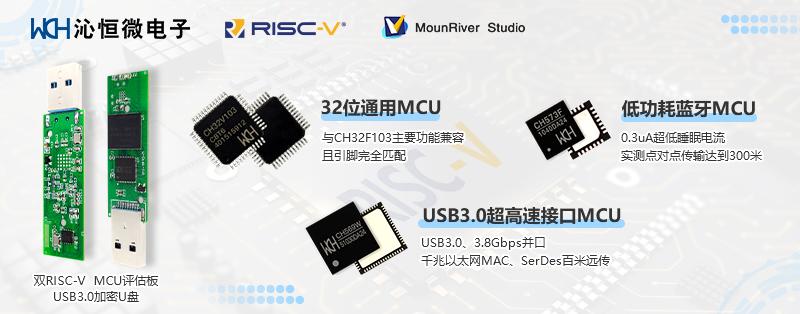 沁恒RISC-V芯片三线齐发:蓝牙、USB3.0、通用单片机