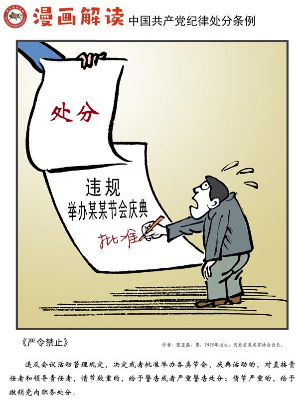 漫说党纪107 | 严令禁止图片