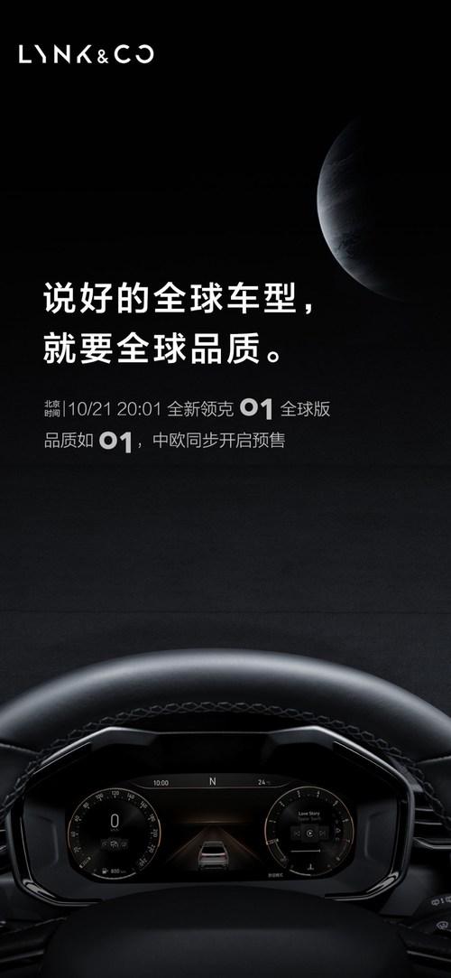 中欧同步开启 领克01全球版将于10月21日预售
