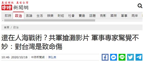 解放军抢滩登陆画面曝光 台媒:台军事专家惊觉不妙图片