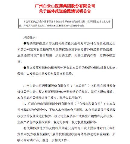 板蓝根卖到断货!广州白云山医药集团紧急澄清!图片