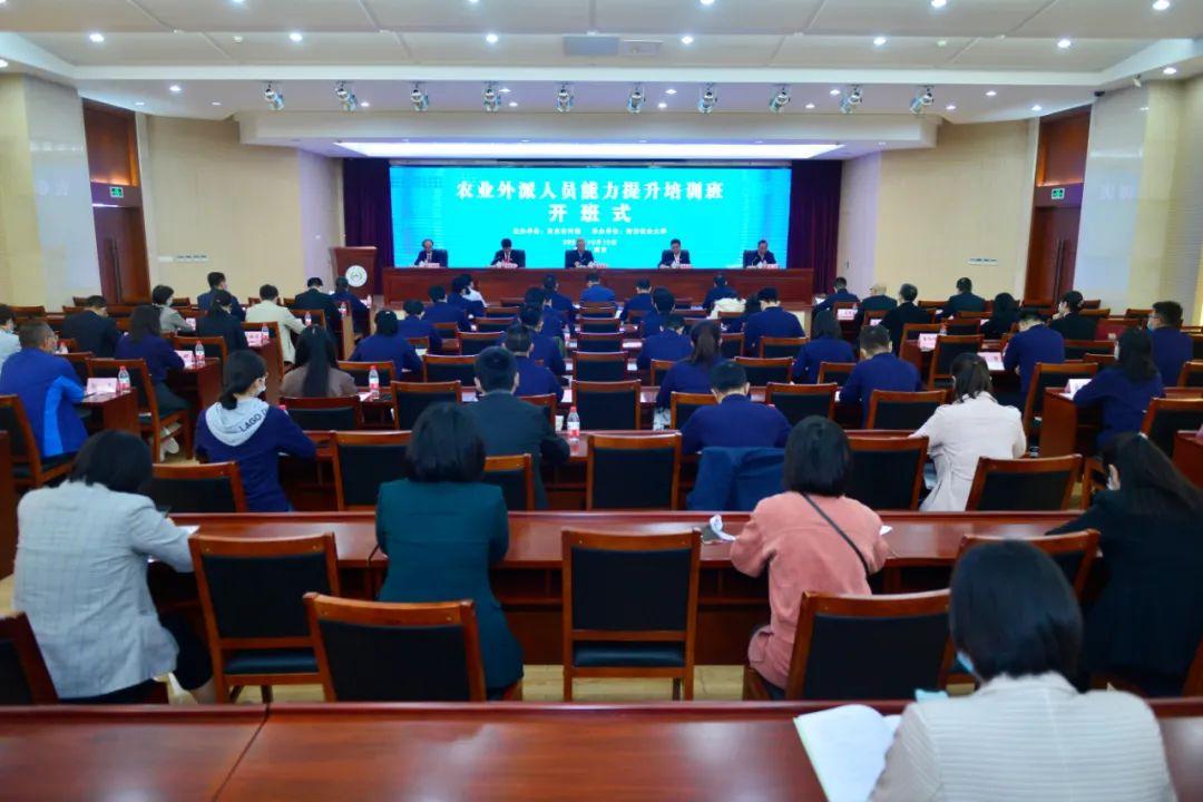 农业农村部副部长张桃林出席农业外派人员能力提升培训班开班式图片