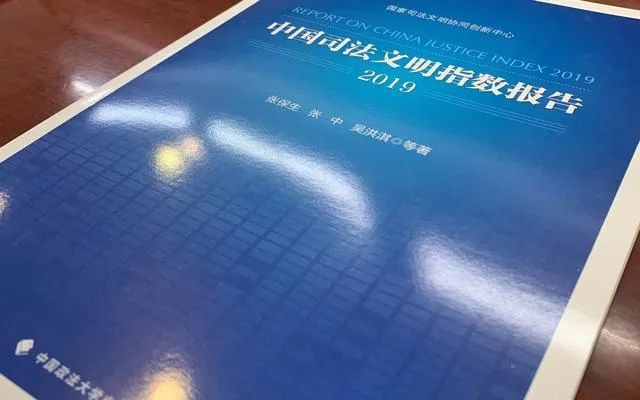 2019中国司法文明指数发布,31省区市排名如何?图片