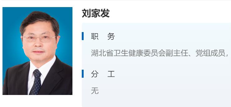 刘家发已任湖北省卫健委副主任图片
