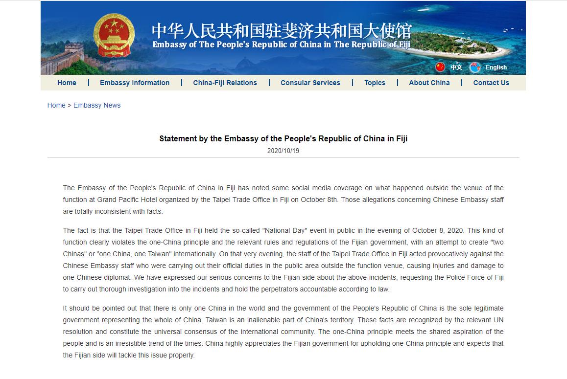 大陆外交官在斐济把台人员打伤?驻斐济大使馆回应图片
