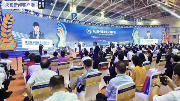 参会人数超1.5万!第三届中国粮食交易大会今日在福州开幕图片