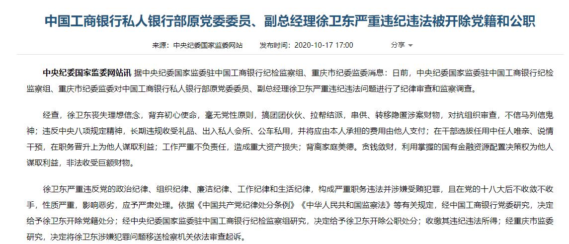 背离家庭美德、贪钱敛财 工行私人银行部原副总经理徐卫东被双开