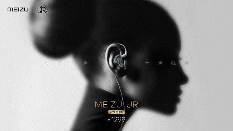 魅族发布 MEIZU UR LIVE 特调版 售价1299元