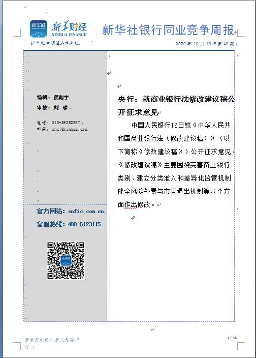新华社银行同业竞争周报2020年第40期