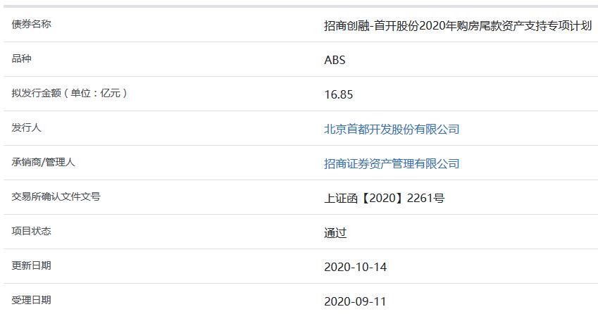 首开股份16.85亿元购房尾款ABS获上交所通过
