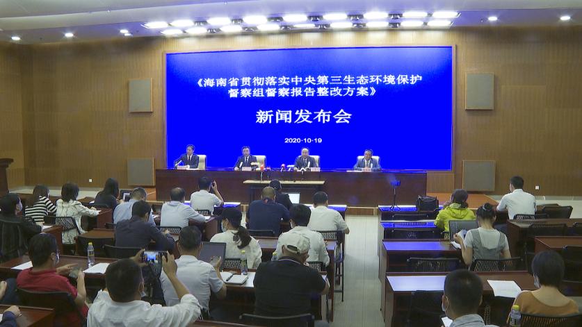 海南公开第二轮中央生态环境保护督察整改方案图片