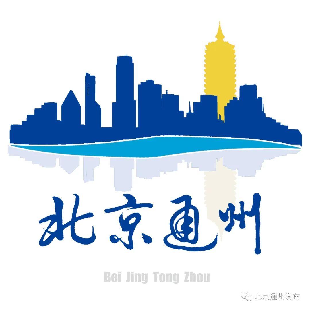 速看!北京500多机关企事业单位招聘和选调699人!城市副中心有这些岗位图片