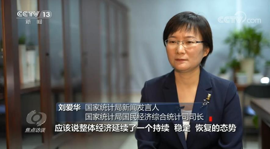 """焦点访谈:中国经济现在怎么样?这份""""体检报告""""请查收图片"""