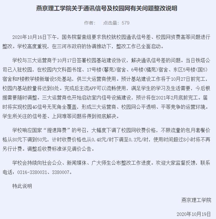 燕京理工学院回应高价校园网:下调收费价格图片