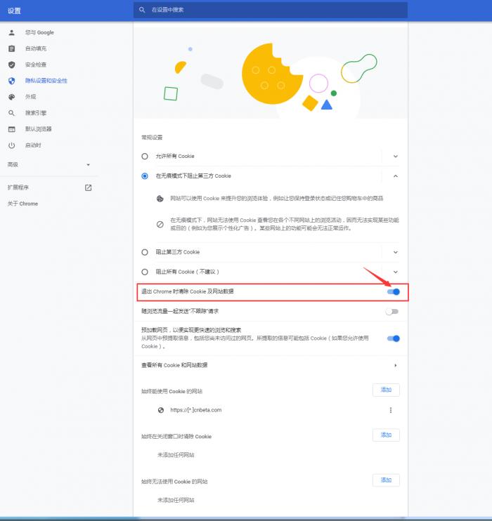 [图]Chrome用户发现退出浏览器后不会清除谷歌系网站cookie和数据
