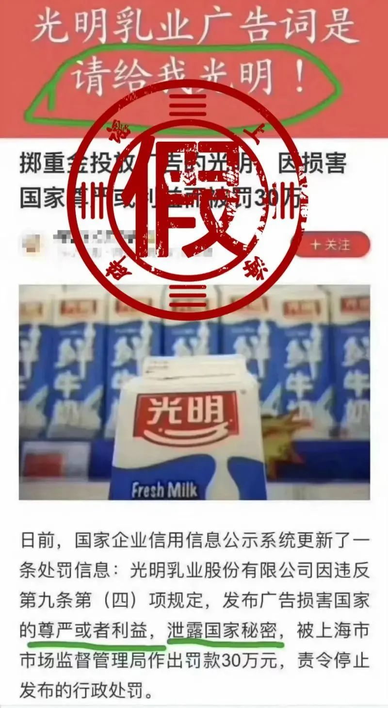 光明乳业被罚30万,刷屏上海人朋友圈!但原因不是大家流传的那个…