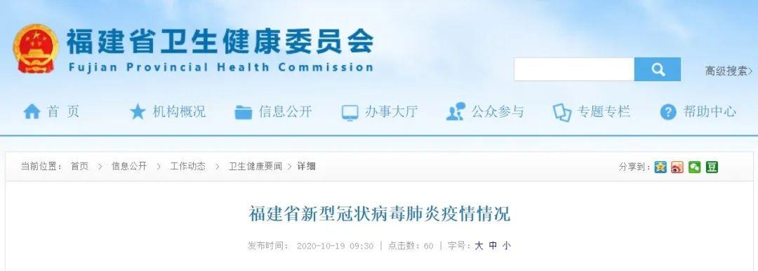 10月18日福建新增境外输入无症状感染者1例图片