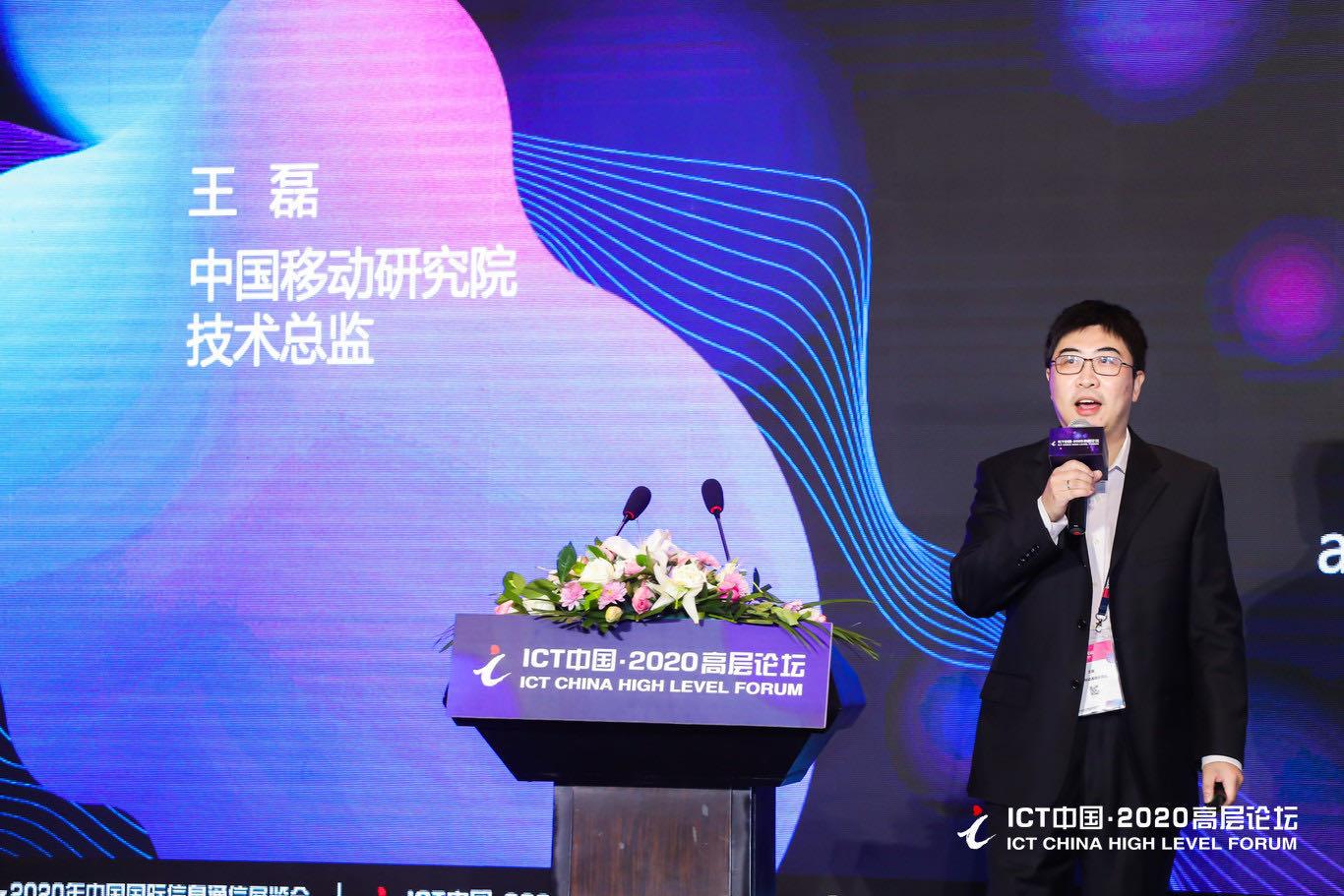 中国移动王磊:光通信是新基建的核心,全方位推动升级演进
