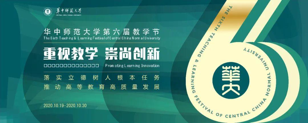 预告!华中师范大学第六届教学节即将开幕!图片