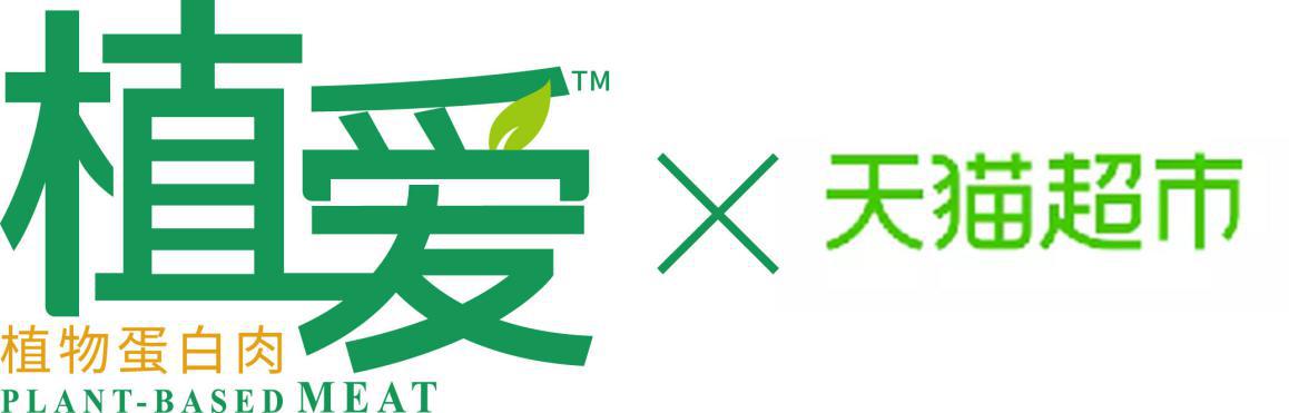 """植爱植物蛋白肉入驻天猫超市和京东自营,植物肉食品最快实现""""当日达"""""""