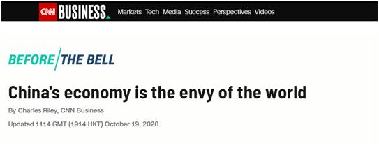 中国前三季度经济数据公布 CNN:中国经济被全世界羡慕了!图片