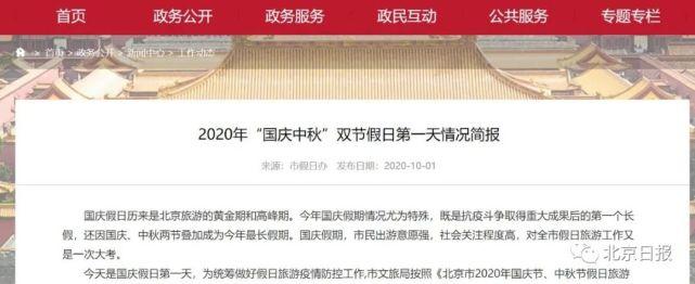 双节首日北京旅游成绩单出炉,接待量排前十的景区是图片