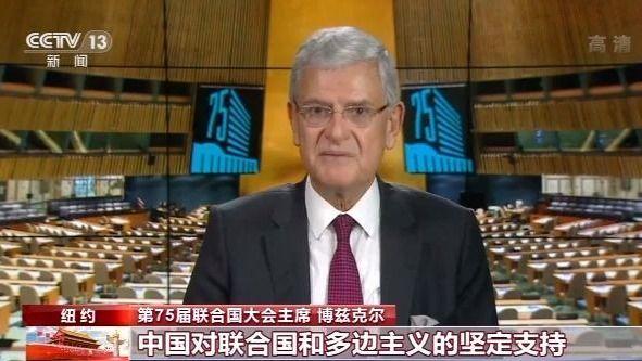 联大主席赞扬中国对联合国和对多边主义的支持