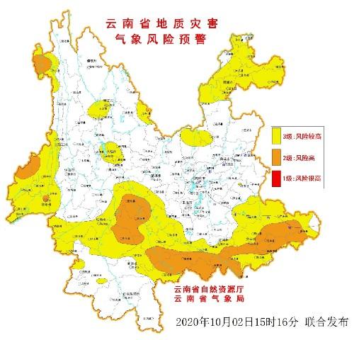 新一轮强降雨天气来袭!云南发布地质灾害气象风险橙色预警图片