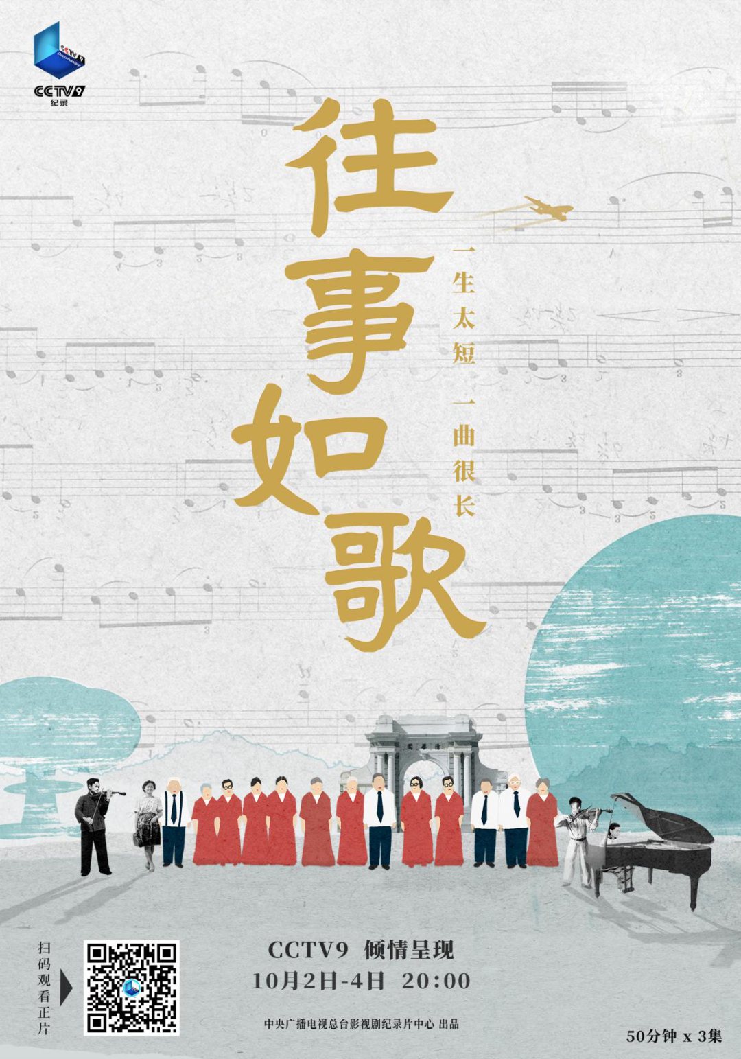 清华老校友合唱团:金曲深情寄,银发赤子心图片
