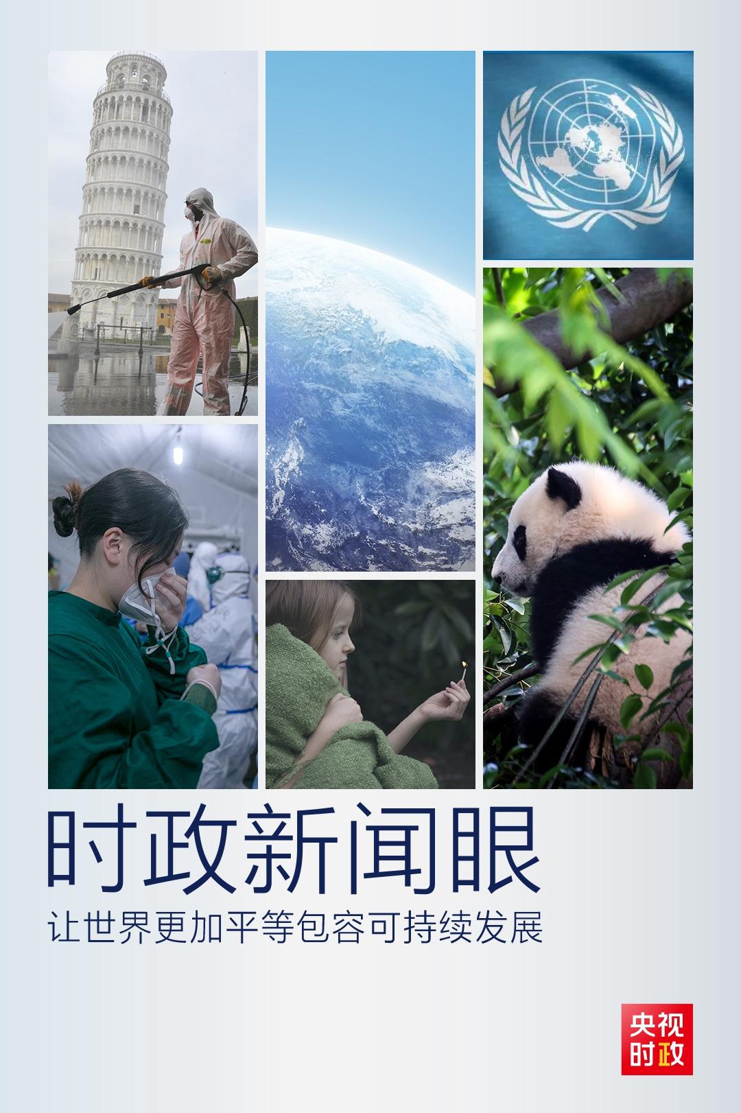 从这句话读懂联合国大会上的中国主张图片
