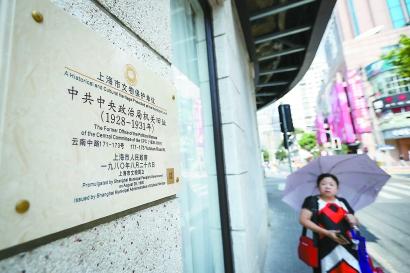 中共中央政治局机关旧址经两年修缮试运营开放图片