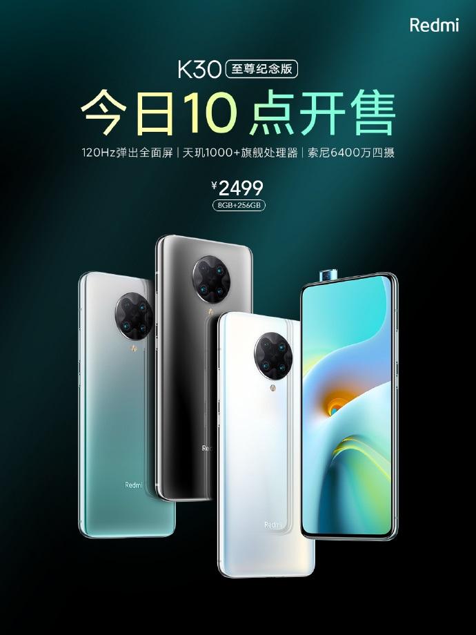Redmi K30 至尊纪念版 8GB+256GB 版今日首销:120Hz 屏 + 天玑 1000+,2499 元