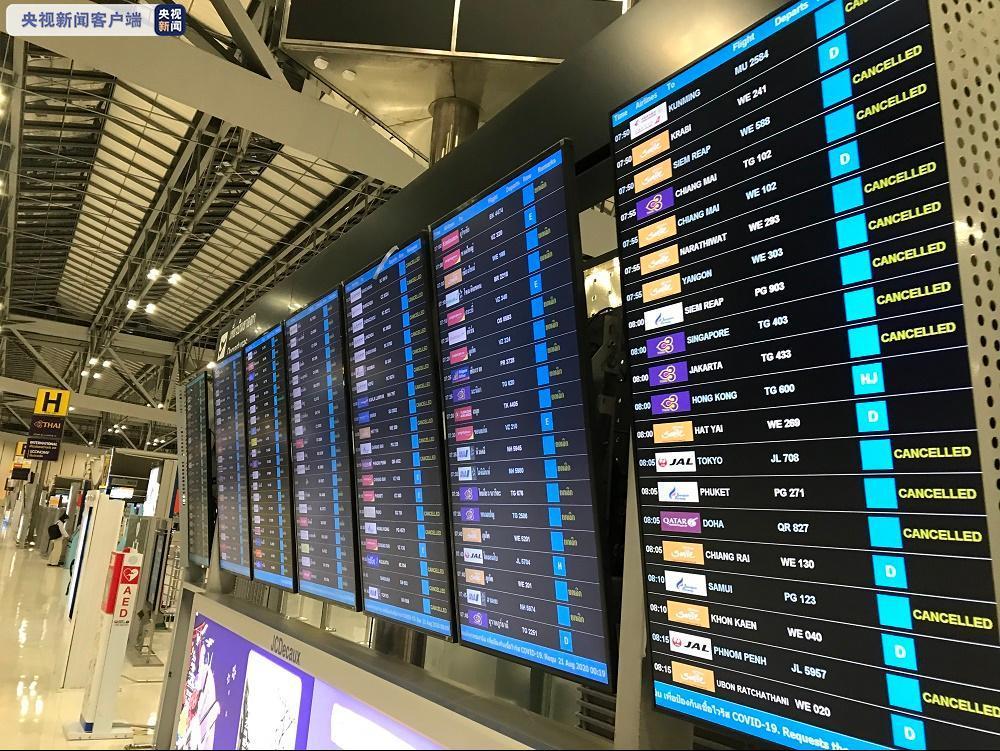 首批持泰国旅游特别签证中国游客抵达泰国