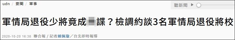"""大陆披露台湾间谍案后 台当局赶忙弄出个""""共谍案""""图片"""